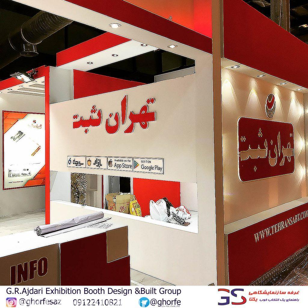غرفه ارزان تهران ثبت درنمایشگاه