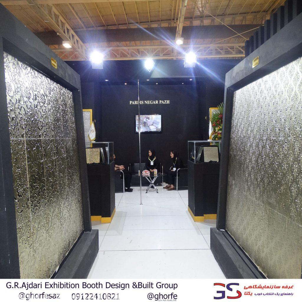 غرفه سازی نمایشگاه کاشی سرامیک